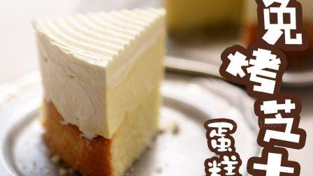 免烤芝士蛋糕 不用烤箱的慕斯蛋糕 小嶋留味老师配方朴素的美味懒人蛋糕