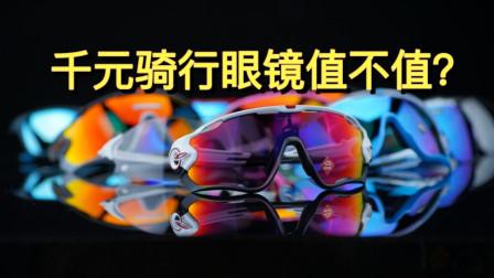 百元骑行眼镜VS千元眼镜 二者有什么区别?