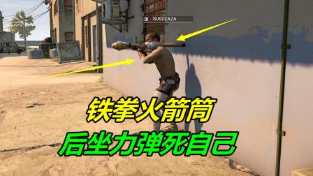 绝地求生:铁拳火箭筒后坐力有多大?对着敌人开枪,却把自己反弹了