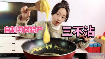 """妹子自制河南美食""""三不沾"""",成功交作业,胳膊都要废了!"""