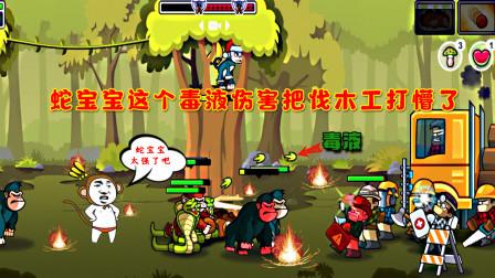 猴子传奇07:蛇宝宝大显神威无限突突突! 迷子游戏解说