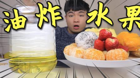 把7种水果裹上面粉、面包糠下锅油炸,哪种味道会比油炸香蕉好吃?