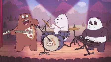 【生肉】 We Bare Bears-The Bears Band