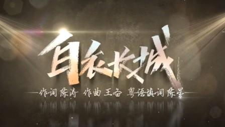 【白衣 长城】粤语群星版