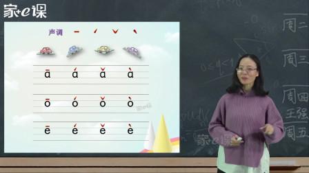 怎么学好拼音声调?学前和一年级汉语拼音趣味教学