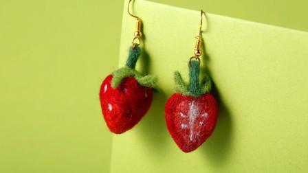 【轲人造物】果蔬系列羊毛毡戳戳乐手工羊毛毡DIY教程视频教学——草莓