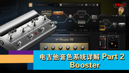 重兽测评-电吉他音色系统详解 Part 2-Booster