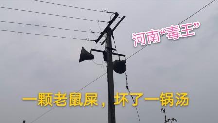 """河南郑州""""毒王"""",一人坑了一座城,村长发飙大喇叭怒怼!"""