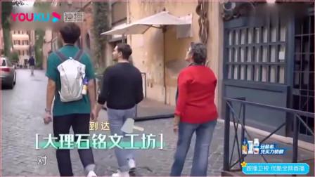 漫游记:钟汉良拜访提香家族后代,参观大理石铭文工坊收获颇丰!