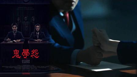 印尼恐怖片《鬼学怨》校园霸凌而死怨气横生 玩笔仙释放怨灵