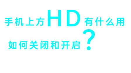 手机信号栏出现的HD是什么意思,这意味着什么,如何关闭和开启!