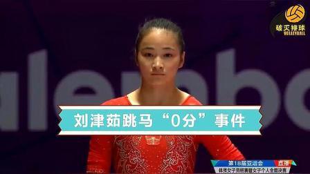 超级罕见!亚运跳马,裁判给了刘津茹一个0分,究竟发生了什么?