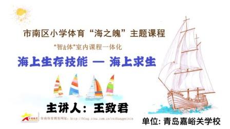 """市南""""海之魂""""主题课程《海上生存技能-海上求生》青岛嘉峪关学校—王致君"""