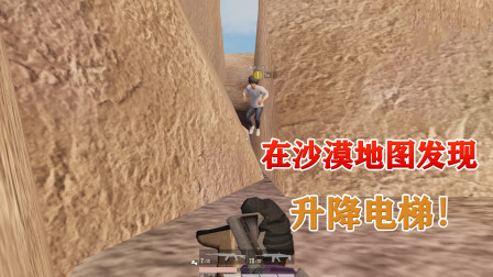 """和平精英 揭秘 第二季 在沙漠地图发现""""升降电梯""""!具体位置在哪里?"""