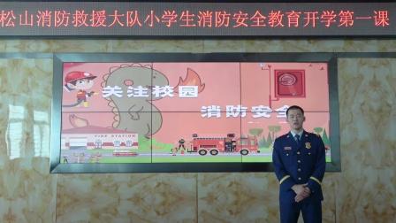赤峰市松山区中小学生消防安全教育开学第一课