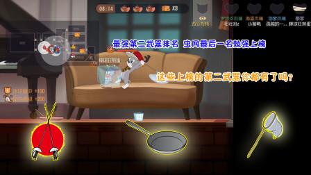 猫和老鼠:最强的第二武器排名 虫网勉强上榜 其余四个你猜到了吗