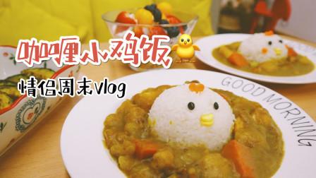 """""""鸡肉咖喱饭""""菜谱,做法简单,味道好吃!"""