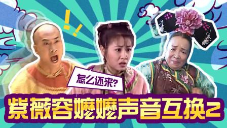 【淮秀帮】紫薇容嬷嬷声音互换2: 你这个魔鬼!!!