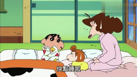 蜡笔小新:有热水袋的被窝好温暖,于是小葵也钻进被窝跟哥哥一起睡