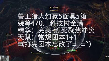 魔兽世界8.3大幻象 兽王猎奥格瑞玛5面具5箱