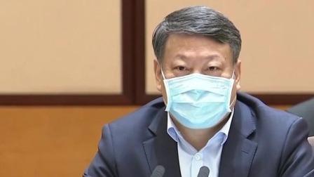 辽宁新闻 2020 辽宁省召开新冠肺炎疫情防控指挥部(扩大)会议