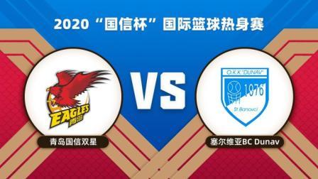 """青岛vs塞尔维亚2020 """"国信杯'国际篮球热身赛"""