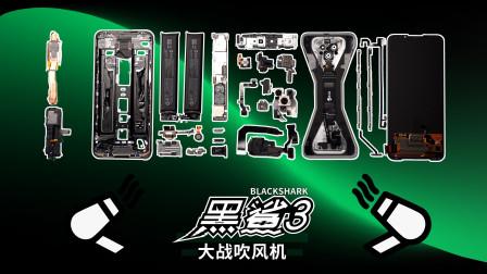 """【拆解】吹风机""""大战""""黑鲨3 -详细拆解"""
