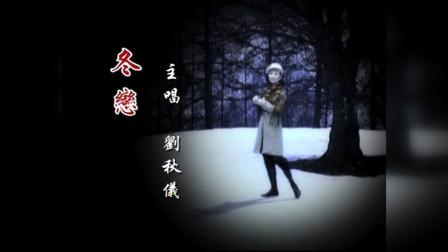 巨星>刘秋仪《冬恋》经典老歌欣赏