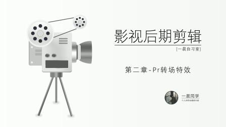 PR使用技巧之画面跟踪视频教程