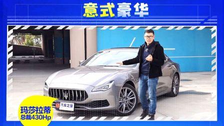 【原创试车】意式豪华 试驾 玛莎拉蒂总裁 430Hp