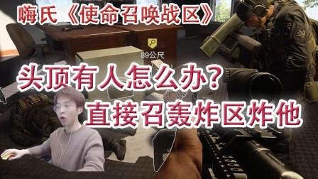 嗨氏使命召唤战区:头顶有人怎么办?直接召轰炸区炸他