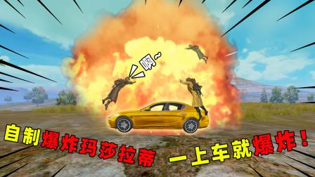 可爱的Anna:自制玛莎拉蒂陷阱!一上车就爆炸,我看谁还敢偷车!