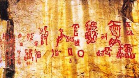 """贵州 """"红崖天书""""千古之谜,至今都没能破解文字含义"""