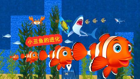 迷你世界:小丑鱼的进化,吃遍海底的鱼类,连鲨鱼都不是对手!