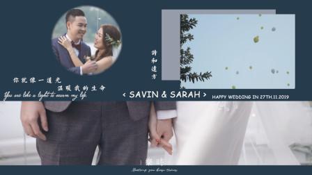SAVIN + SARAH  |  樂時婚禮電影