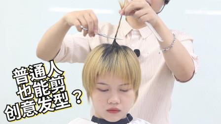 给普通女生剪创意发型?这个发型导师有创意,但剪完发型好看多了