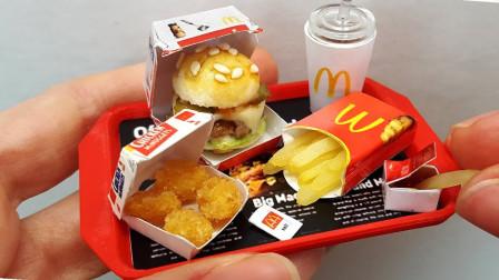 世界上最小的麦当劳套餐有多小?小伙大展厨艺,下一秒口水直流!