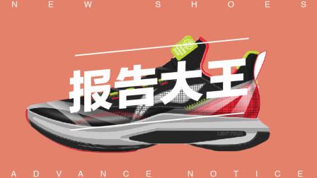 安踏不断玩logo 李宁音速6设计谍照「安逸TV 报告大王」
