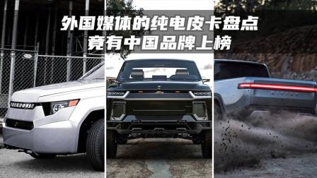 海外媒体电动皮卡盘点,竟有中国品牌上榜。-爱车兵团