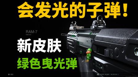 新皮肤 绿色曳光弹组合包!子弹会发绿光!简直太快乐了!COD16