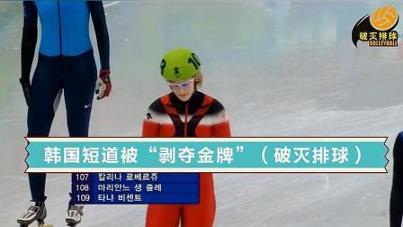 韩国举着旗杆场上欢庆金牌,主裁突然告知噩耗:你们犯规中国冠军
