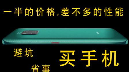 【S4E6】二手手机购买建议,避坑,省事,还便宜