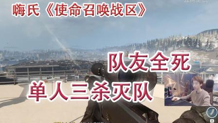 嗨氏使命召唤战区:队友全死单人空中手雷三杀灭队