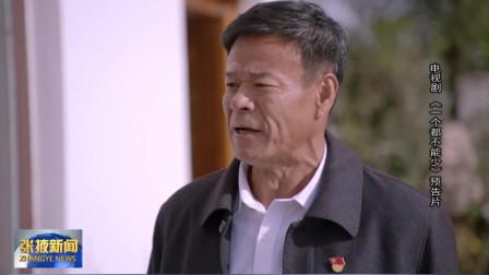 张掖开拍的电视剧《一个都不能少》将于3月16日在央视首播