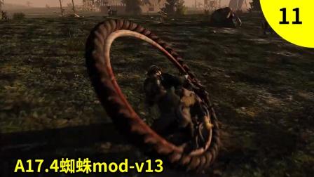 【七日杀A17.4】#11#风一般的600斤马达女汉纸!你见过吗?(蜘蛛mod-v13).mp4