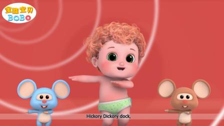 全能宝贝BOBO之奇妙动物儿歌:Hickory Dickory 滴答滴答小老鼠