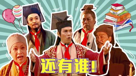 方言配音《笑傲江湖》,五岳剑派攀比太搞笑了!