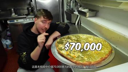 """7万美元的""""黄金披萨""""用什么做的?自己做要花多少钱?"""
