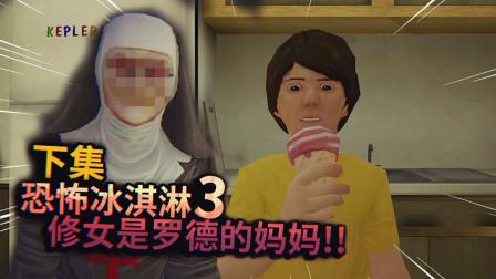 剧情太扯了!原来冰淇淋的配方是修女研发的!(双结局)-恐怖冰淇淋3【纸鱼】