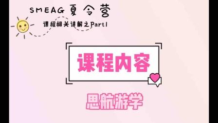 SMEAG夏令营-课程相关-1.课程内容